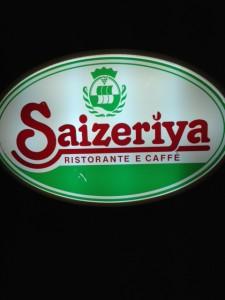サイゼリア看板